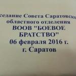 """СВМ на заседании Совета ВООВ """"Боевое Братство"""""""