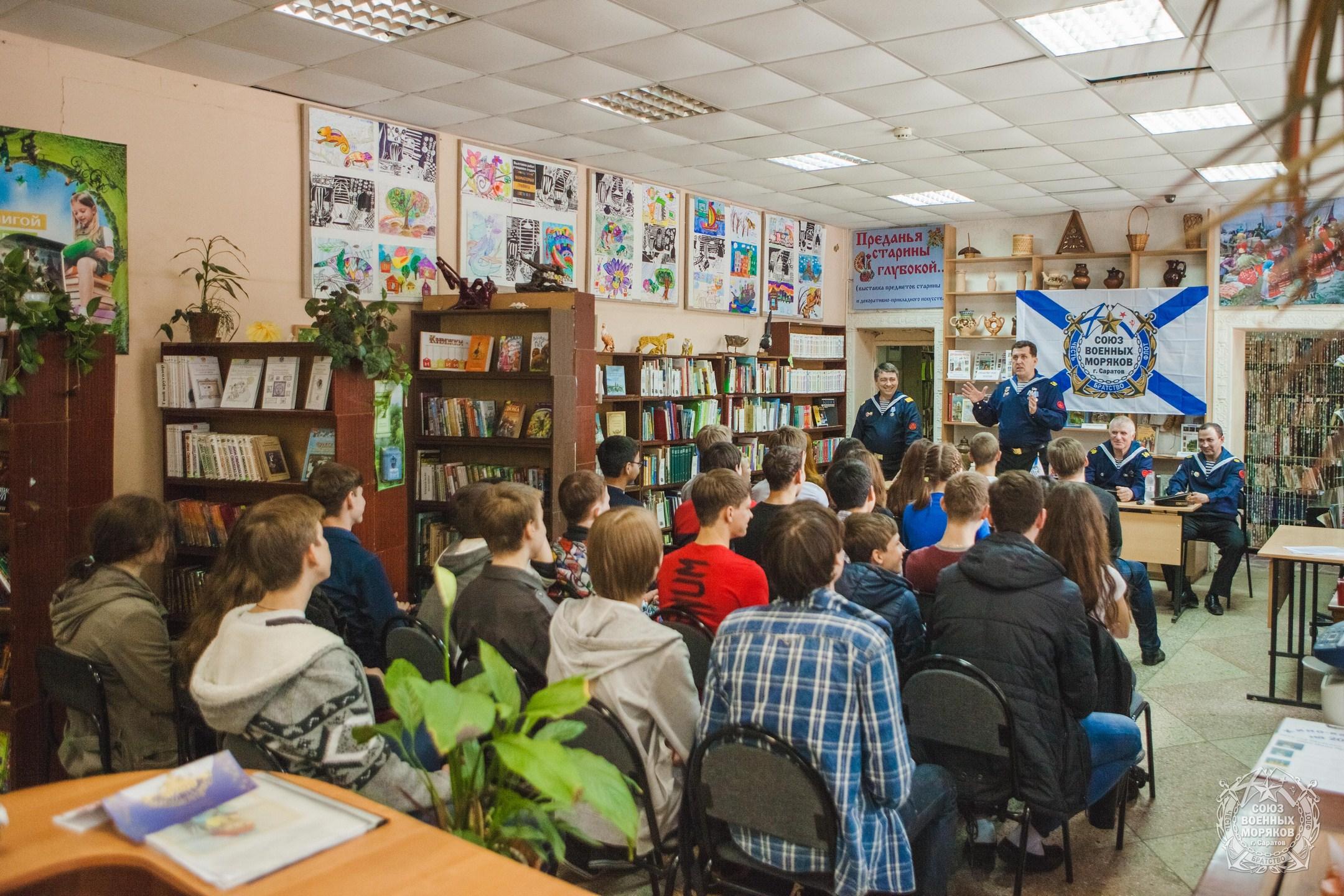 СВМ на Уроке Мужества «Флот-надежда и опора России!»