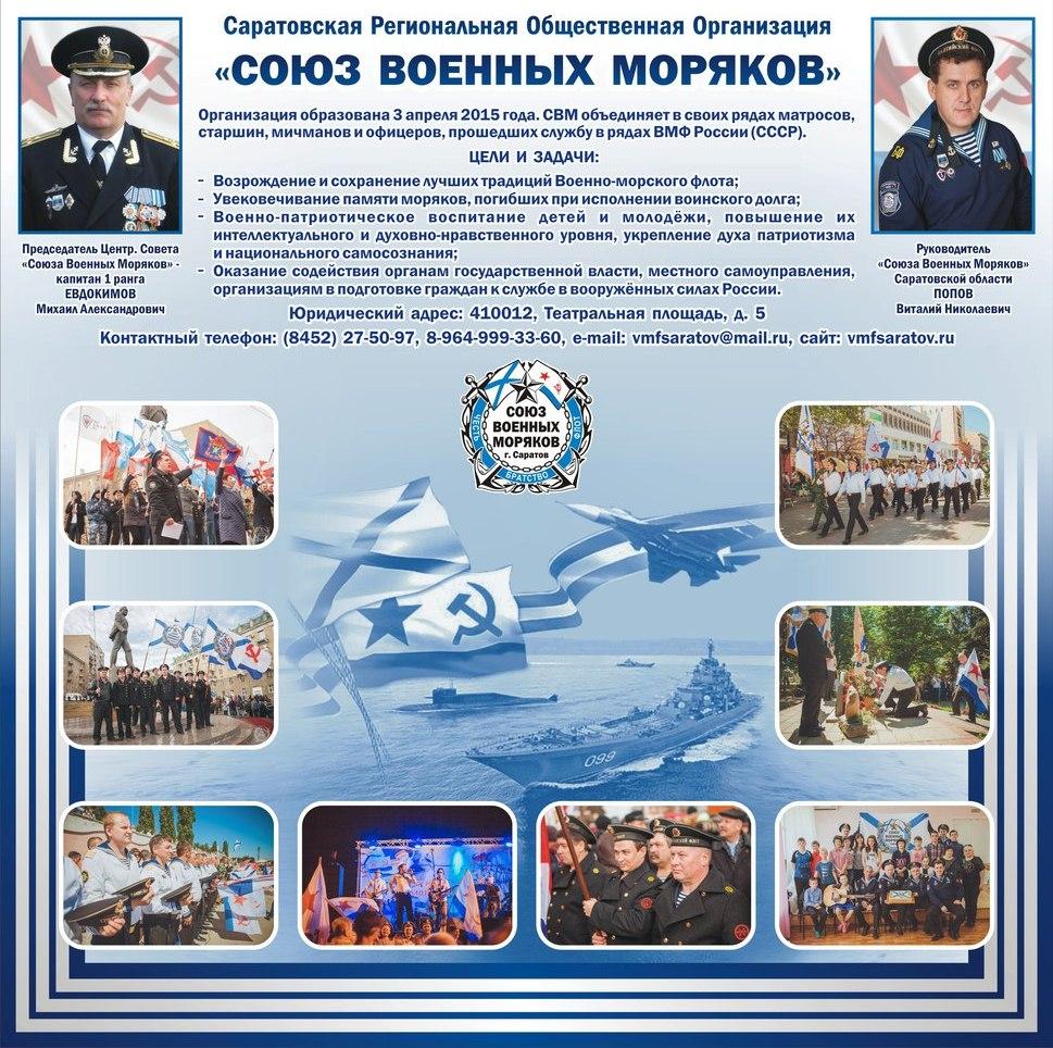 Баннер СВМ в аллее парка Победы