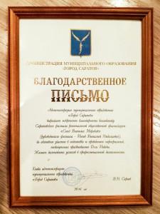 Благодарственное письмо В.Н.Сараева