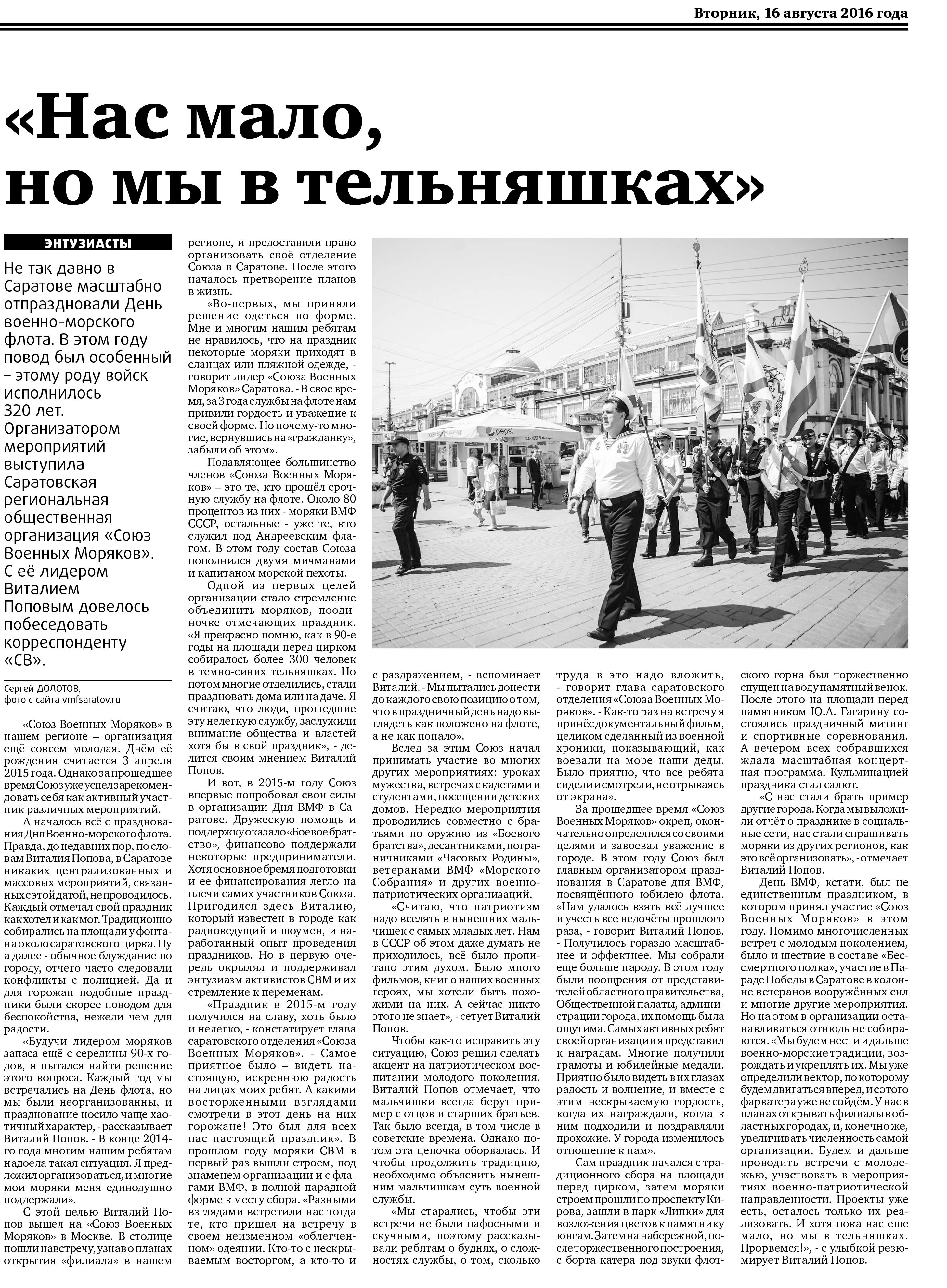 """""""Саратовские Вести"""" от 16.08.16"""