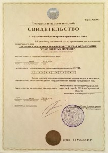Свидетельство о регистрации СВМ