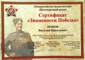 """""""Бессмертный Полк-2017"""""""