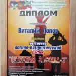 """СВМ на фестивале песни """"Огненная застава""""-2017"""