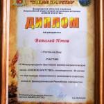 СВМ на фестивале патриотической песни г.Владимир 15.12.18