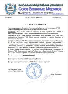 Доверенность Центрального Совета СВМ г.Москва 11.04.2018