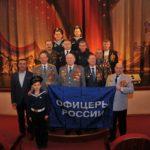 """Совместное фото с членами общ.организации """"Офицеры России"""""""